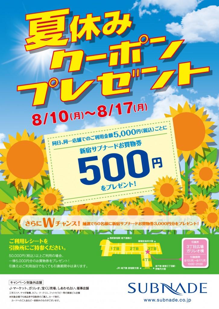 5000円のお買い物ごとに500円の買い物券プレゼント!(8/10~8/17)