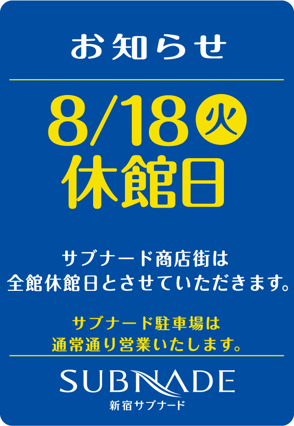 8月18日(火)はアクアフォレストお休みです。