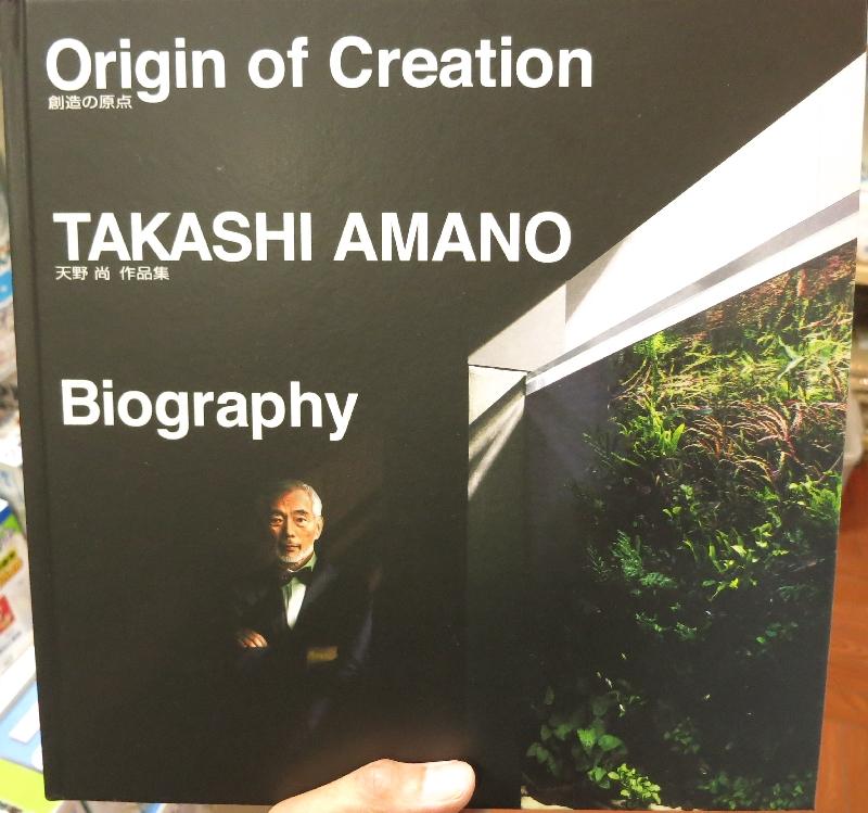 天野尚「創造の原点」(事前予約の受付を終了いたしました)、月刊アクアライフ入荷しました。