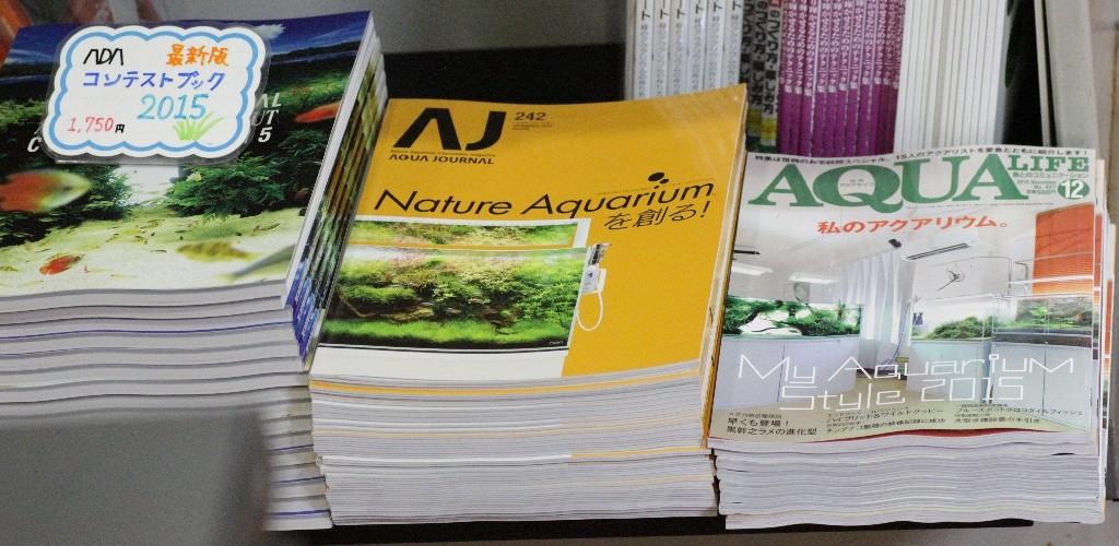 コンテストブック2015、アクアジャーナル、アクアライフが入荷しました