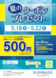 【新宿店】サブナード夏のクーポンプレゼントキャンペーンのお知らせ
