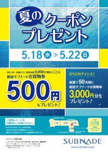 summer_coupon_2016