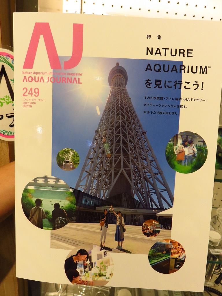 【ソラマチ店】アクアジャーナル最新号、入荷しました!