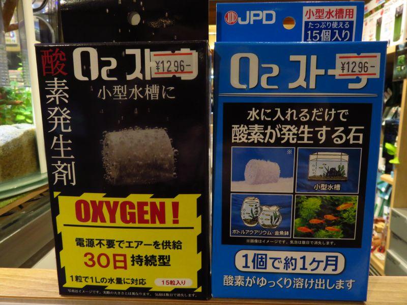 【ソラマチ店】O2ストーン(30日持続型)のご紹介