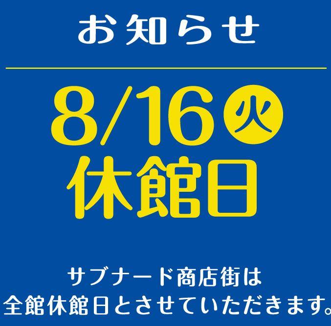 【新宿店】8/16日サブナード全館休業日のお知らせ