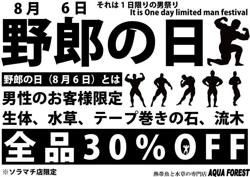 【ソラマチ店】明日は8月6日 野郎の日です!!