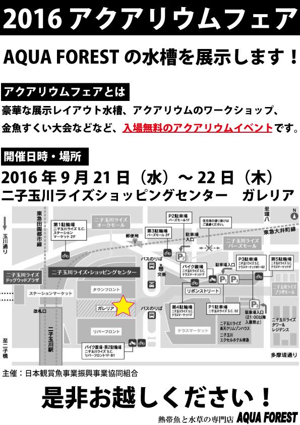 【9月21日~9月22日】 2016アクアリウムフェアin 二子玉川開催