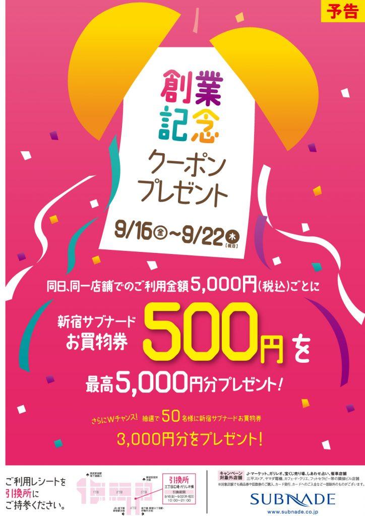【新宿店】サブナード創業記念クーポンプレゼント9/16~9/22