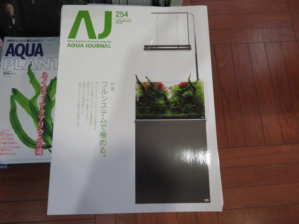 【新宿店】AJ(アクアジャーナル)入荷しました!!