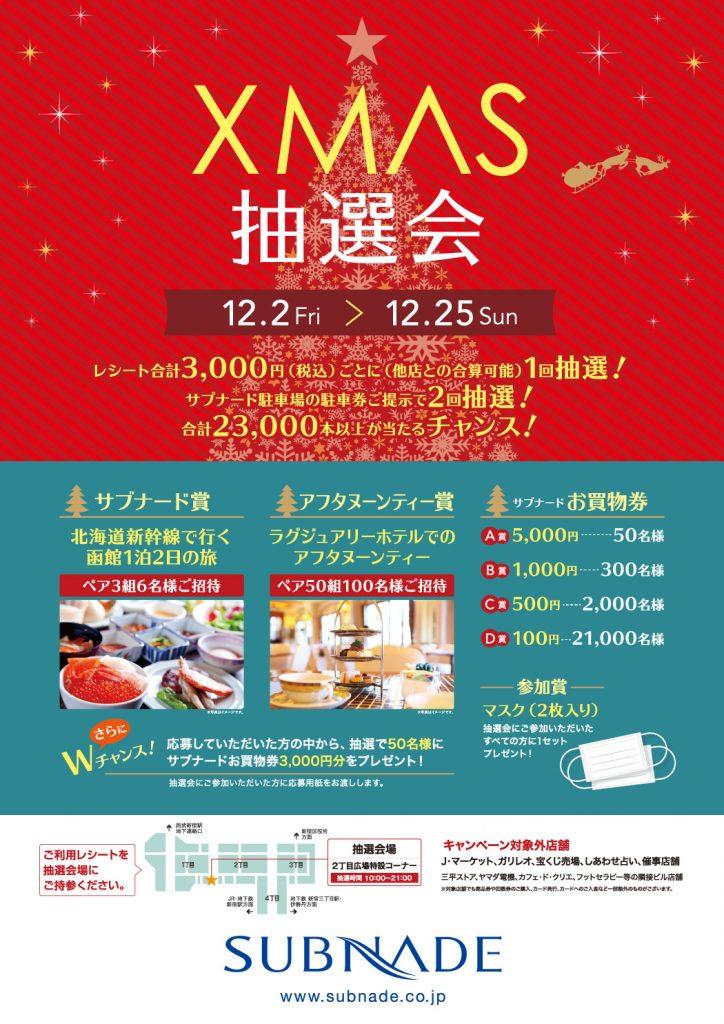 【新宿店】サブナードクリスマス抽選会!