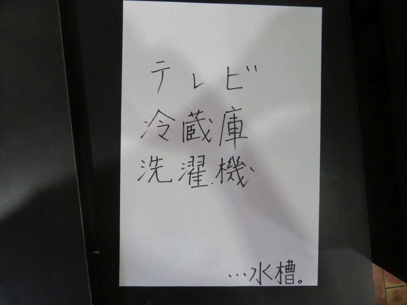 【新宿店】明けまして、これはいいものだ!