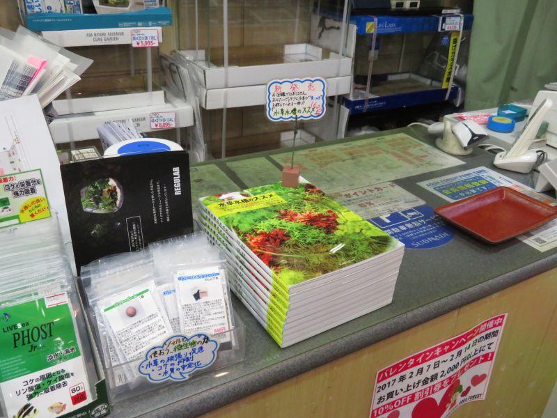 【新宿店】書籍「水草水槽のススメ」再入荷しました