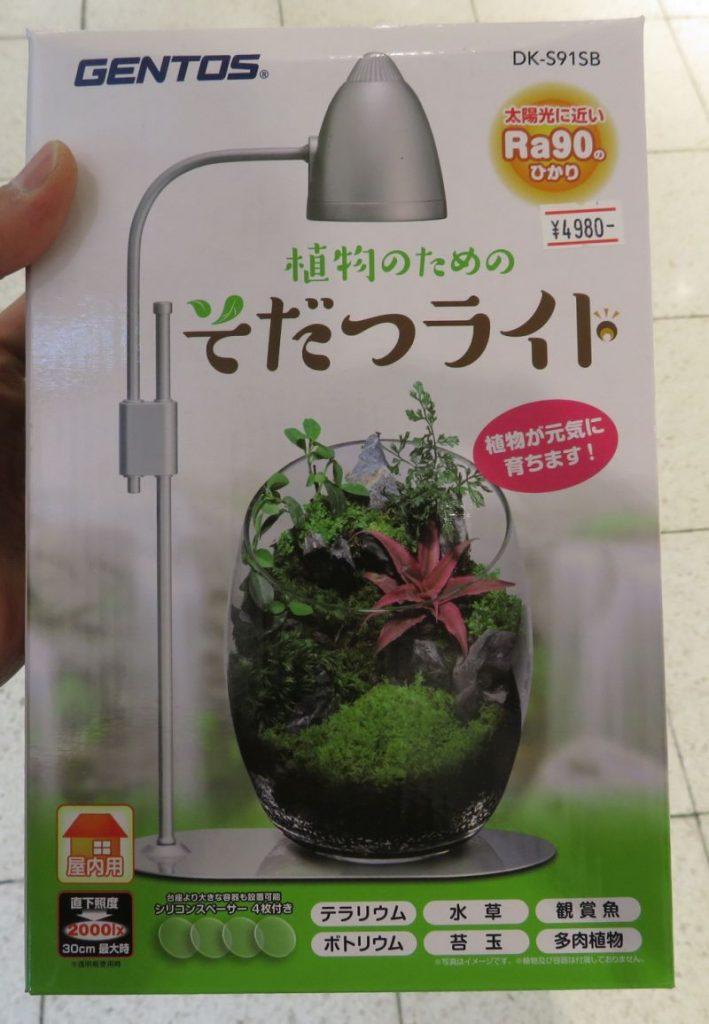 【新宿店】新卓上ライト登場!ボトルアクアリウムユーザーに朗報!