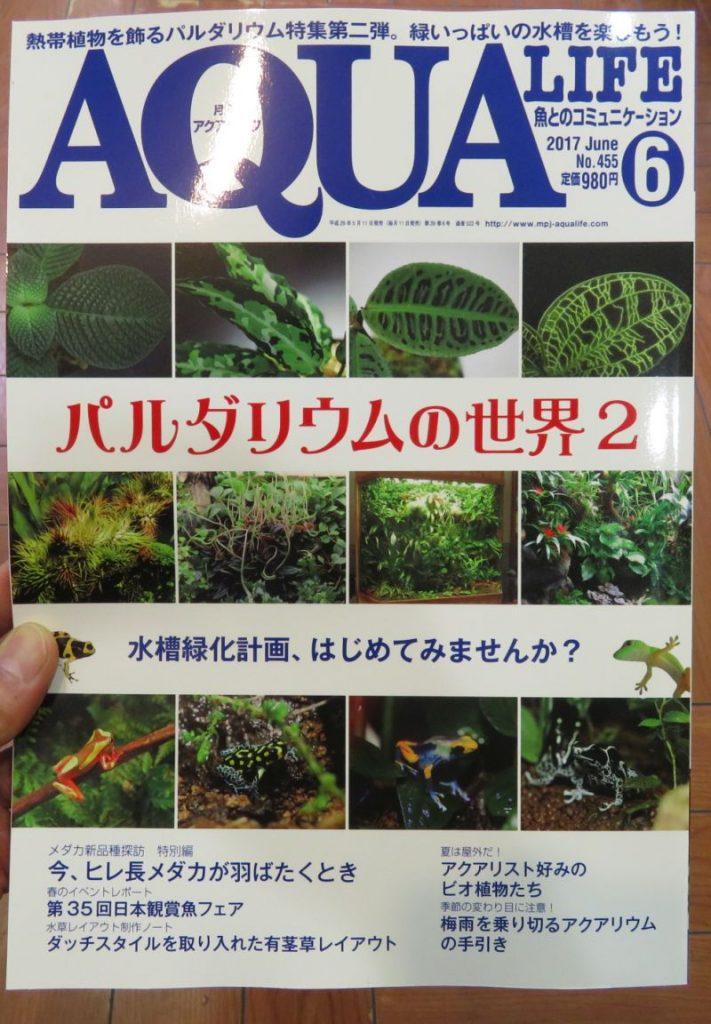【新宿店】アクアライフ、アクアジャーナル入荷しました!