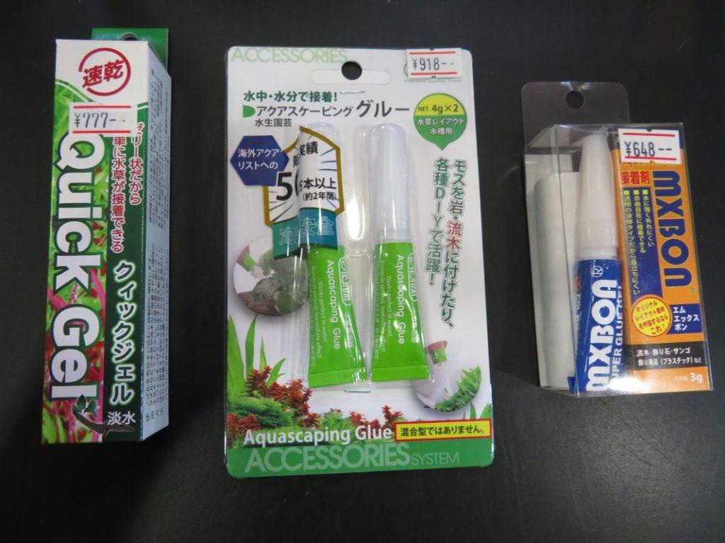 【新宿店】アクアリウム用接着剤各種ご紹介