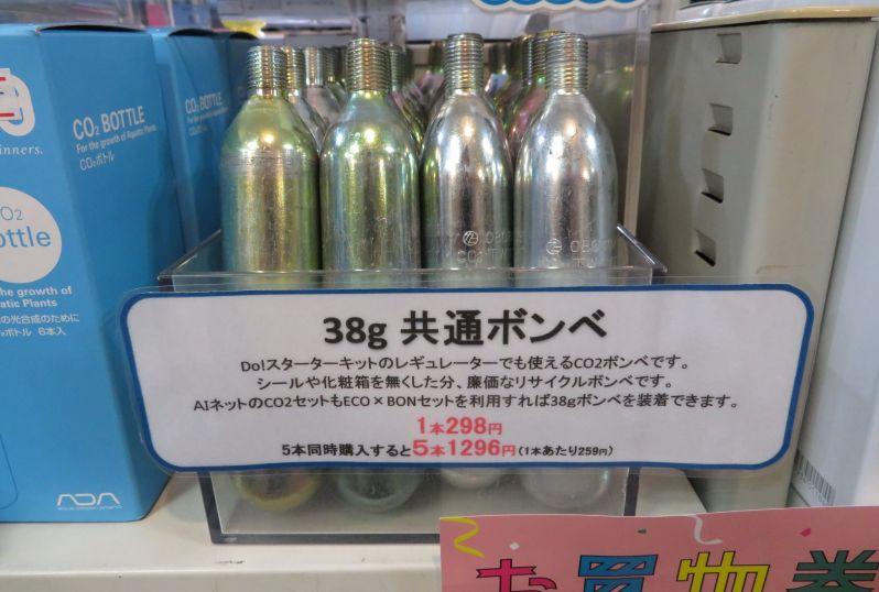 【新宿店】38gCO2ボンベ バラ売り開始!1本298円、5本1296円です。