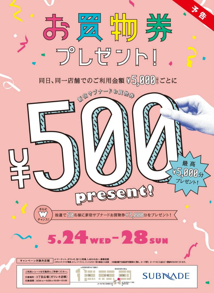 【新宿店】5/28日お買い物券プレゼントキャンペーン最終日です!