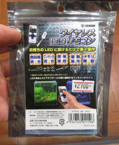 【新宿店】ゼンスイ ワイヤレスLEDリモコン 発売!