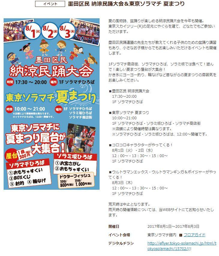 【ソラマチ店】明日は東京ソラマチ夏まつり!!