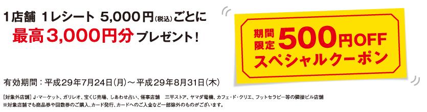 【新宿店限定】期間限定スペシャルクーポンキャンペーン実施中です!~7/23
