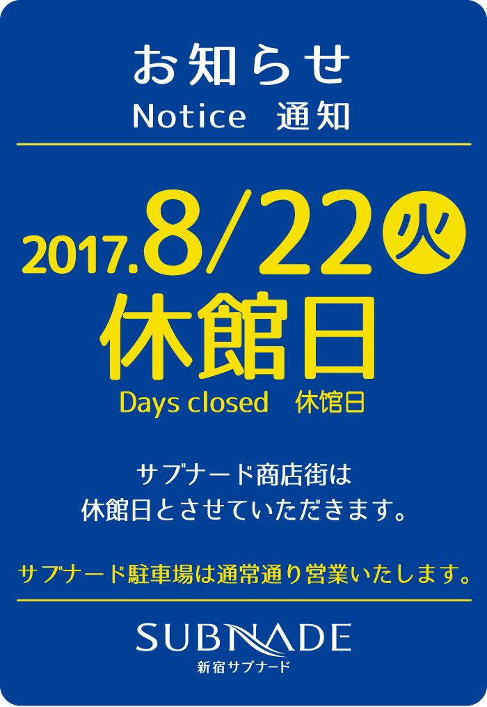 【新宿店】【休館日】8月22日(火)は休業とさせていただきます。