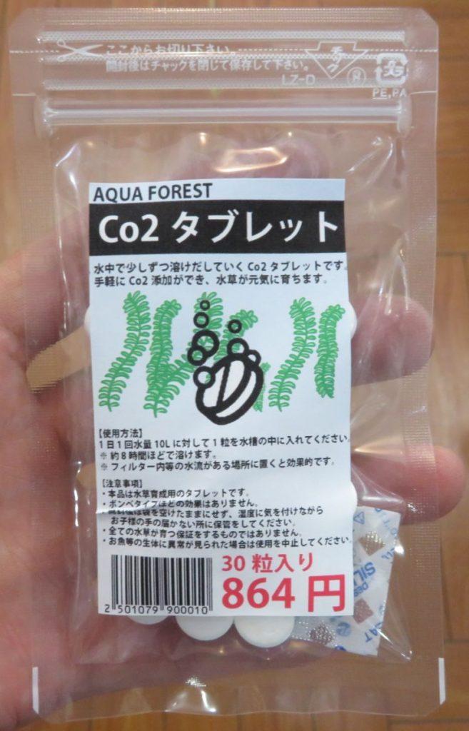 【新宿店】CO2タブレットで初心者マーク水草が元気に育ちます!