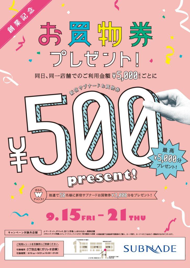 【新宿店】サブナードクーポンキャンペーン&流木入荷!