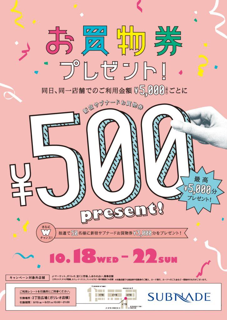 【新宿店】お買い物券プレゼントキャンペーン、本日より開始です!!