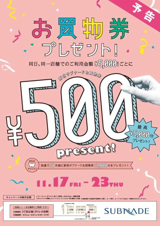 【新宿店】お買物券プレゼントキャンペーン!11/17~11/23最終日!