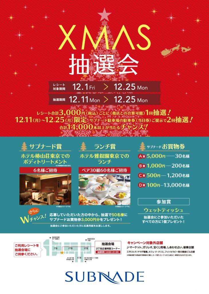 【新宿店】サブナードクリスマス抽選会開催!