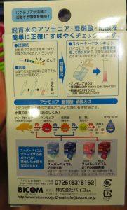【新宿店】バイコム 水質測定キットの取り扱い開始しました。