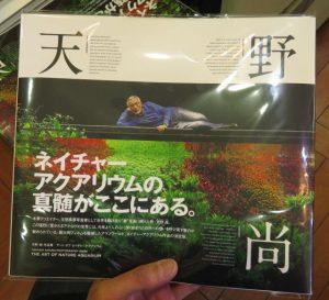 【新宿店】天野 尚 作品集『THE ART OF NATURE AQUARIUM』発売!