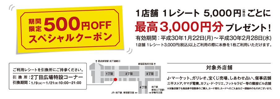 【新宿店】サブナードスペシャルクーポンキャンペーン! ~2018年1月21日