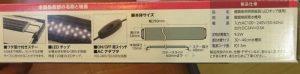 【新宿店】水作の新型ライト「ライトアップ30ブラック」展示しました。