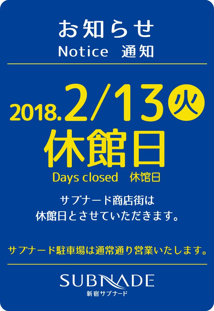【新宿店】2018年2月13日はお休みさせて頂きます。