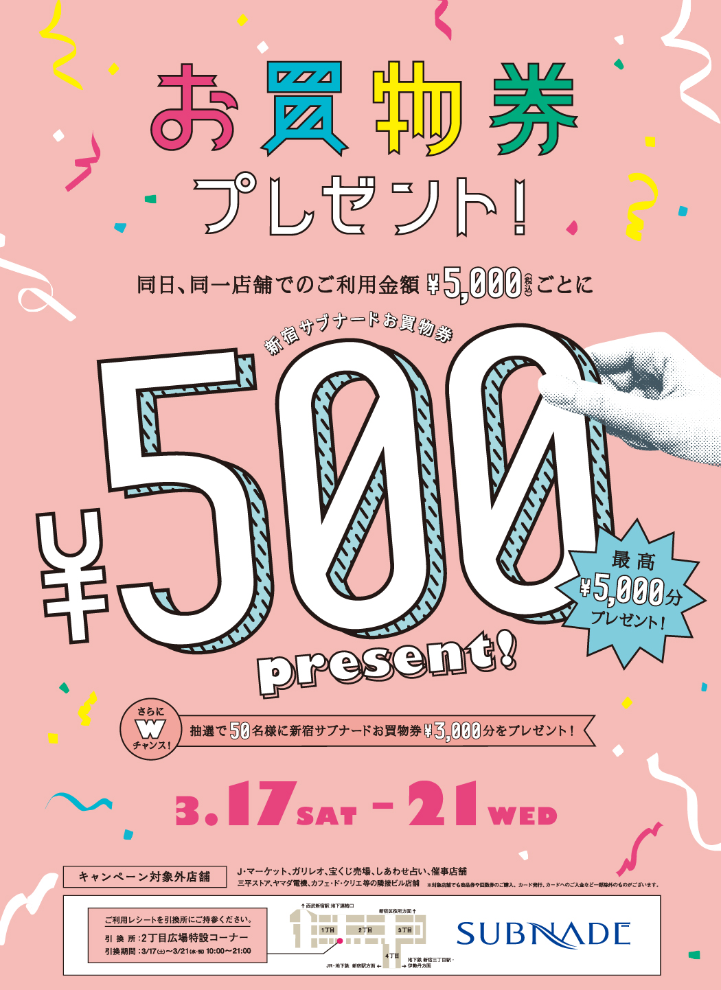 【新宿店】お買物券プレゼントキャンペーン 2018年3月17日~2018年3月21日