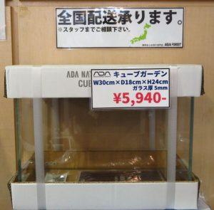 【新宿店】ガラス水槽の在庫リスト!