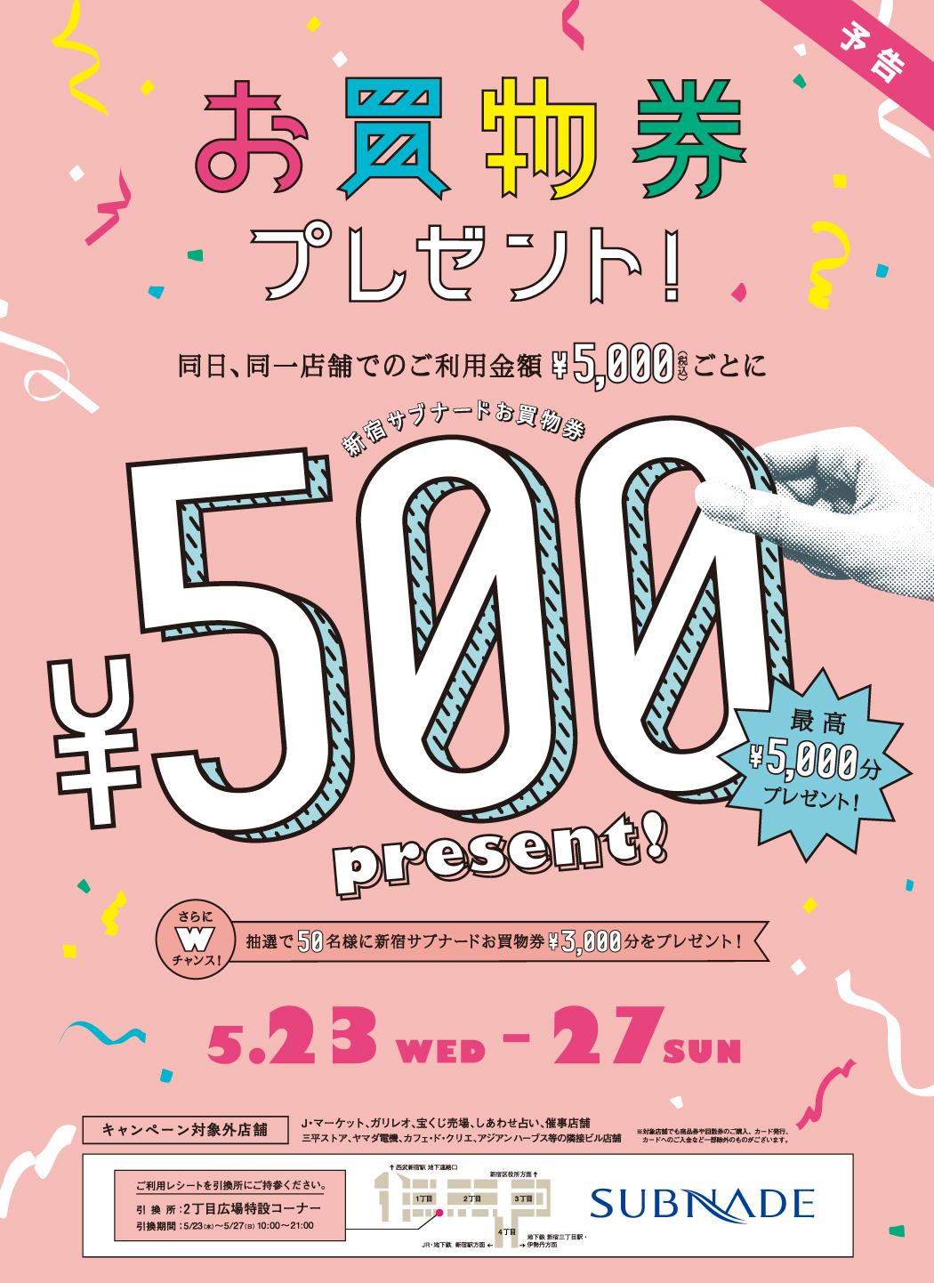【新宿店】サブナードお買物券プレゼントキャンペーン5/23~5/27