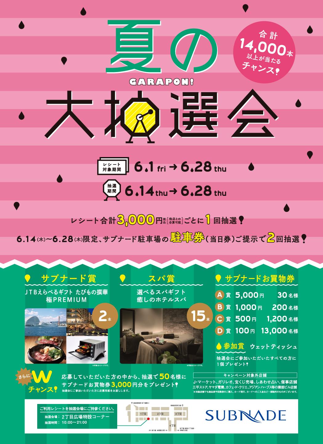 【新宿店】サブナード夏の大抽選会 事前告知