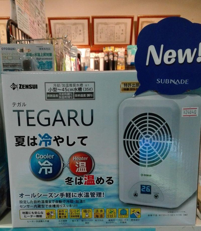 【新宿店】ペルチェ式クーラーTEGARUの展示を始めました!