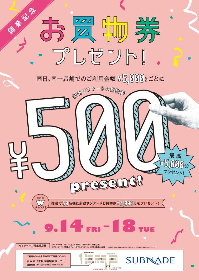 【新宿店】お買物券プレゼントキャンペーンのお知らせ9/14~9/18