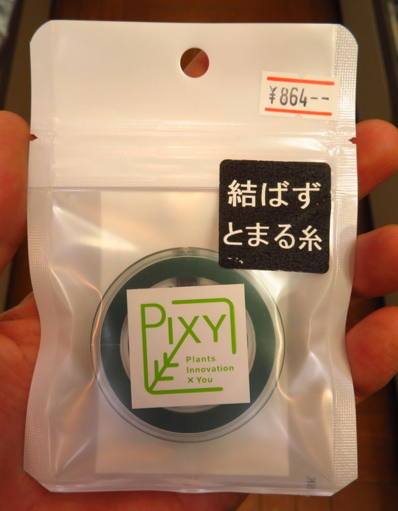 【新宿店】PIXY プラントツイスト発売!