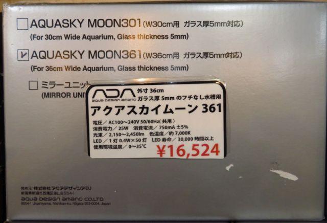 【新宿店】アクアスカイムーン361 1台だけ入荷しました。