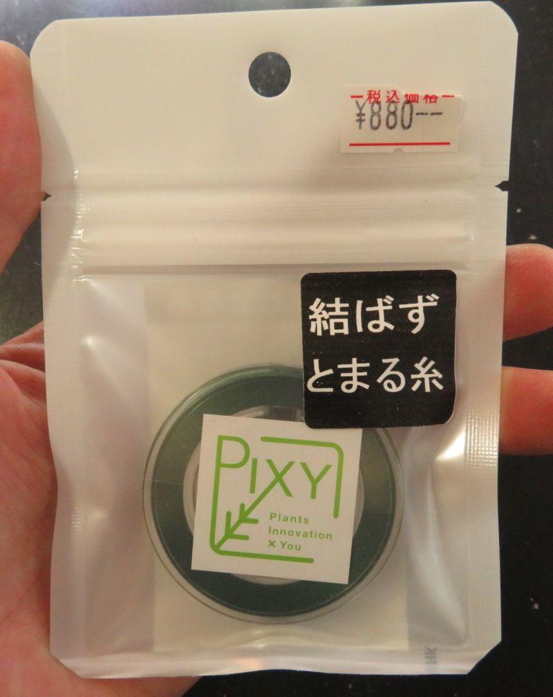 【新宿店】PIXY プラントツイスト!