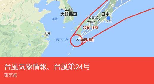 【臨時】2018年9月30日の閉店時間変更のお知らせ!