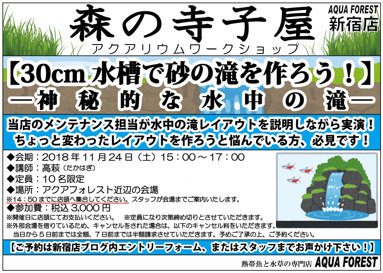 【新宿店】11月24日(土)開催!寺子屋「水中の滝を作ろう!」