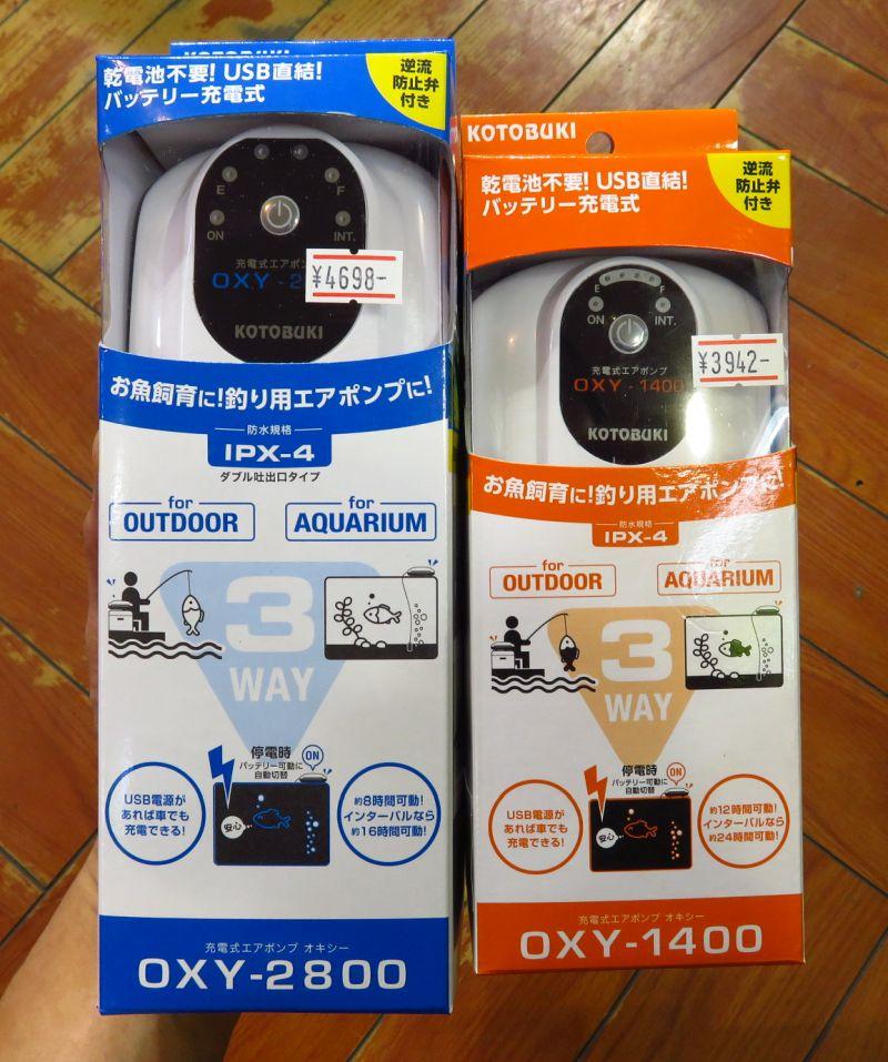 【新宿店】防災時も役立つエアーポンプ!OXY-1400、OXY-2800