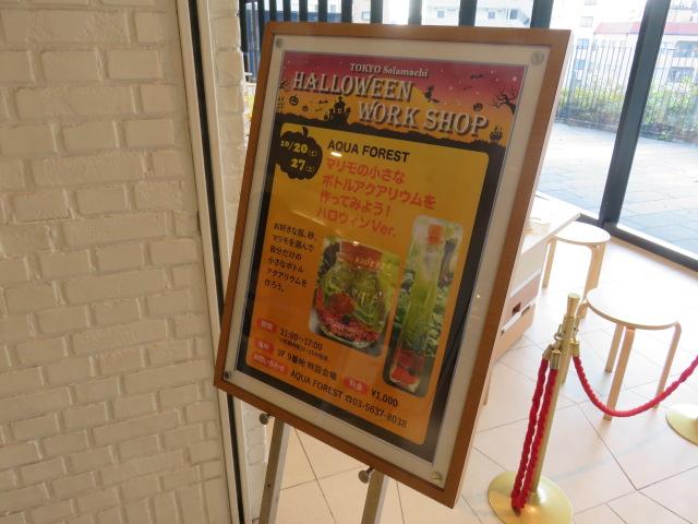 【ソラマチ店】ハロウィンワークショップ!!