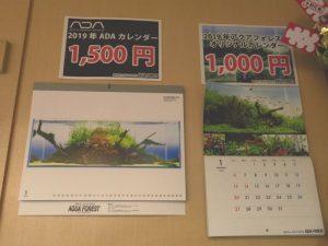 【新宿店】【ソラマチ店】カレンダープレゼントキャンペーン!!
