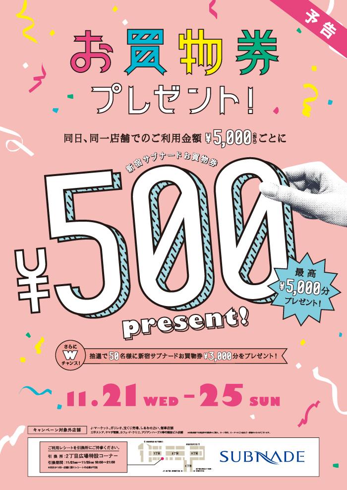 【新宿店】サブナードお買物券プレゼントキャンペーン
